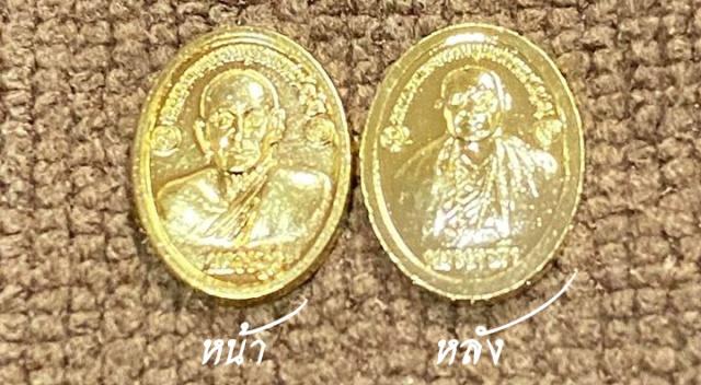 เหรียญหลวงปู่ดู่